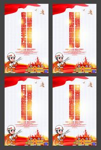 消防标语宣传展板设计