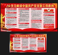 新版中国共产党支部工作条例