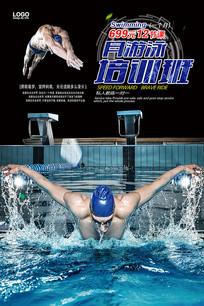 游泳健身海报