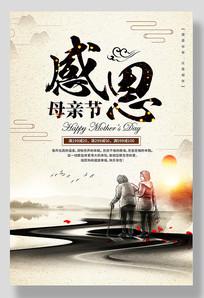 中国风母亲节促销海报设计