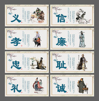 中华传统文化人生八德展板