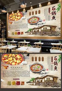 重庆美食石锅鱼背景墙