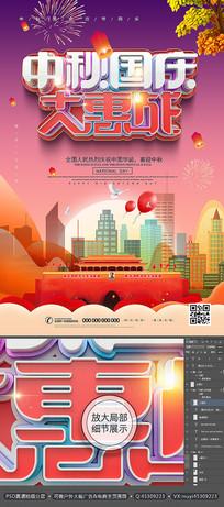 中秋国庆大惠战促销海报
