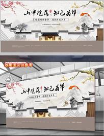 中式高端地产高炮海报