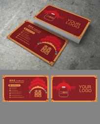 中式婚礼名片