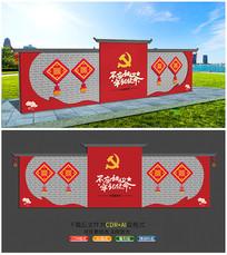 3D立体公园党建宣传文化墙