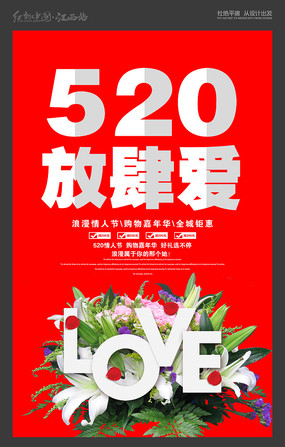 520放肆爱情人节宣传海报