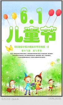 6.1儿童节创意海报