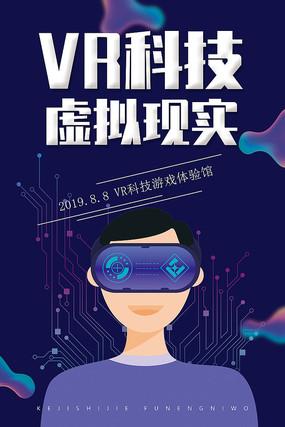VR体验科技海报