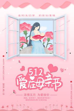 爱在母亲节节日海报