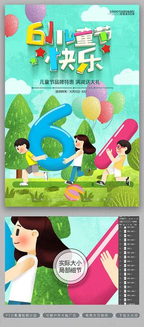 插画儿童节快乐六一儿童节海报