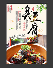 臭豆腐美食海报设计