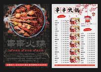 串串火锅价格表宣传单