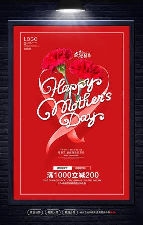 创意母亲节促销海报