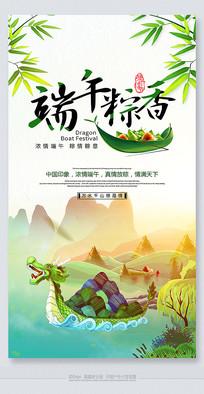 创意中国风端午粽香节日海报