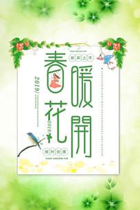 春暖花开绿色海报设计模板