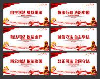 党建法院宣传标语展板