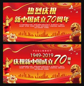 党建庆祝新中国成立70周年展板