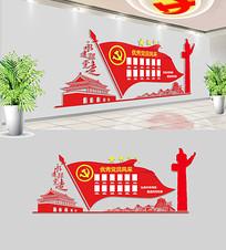 党员风采党建文化墙
