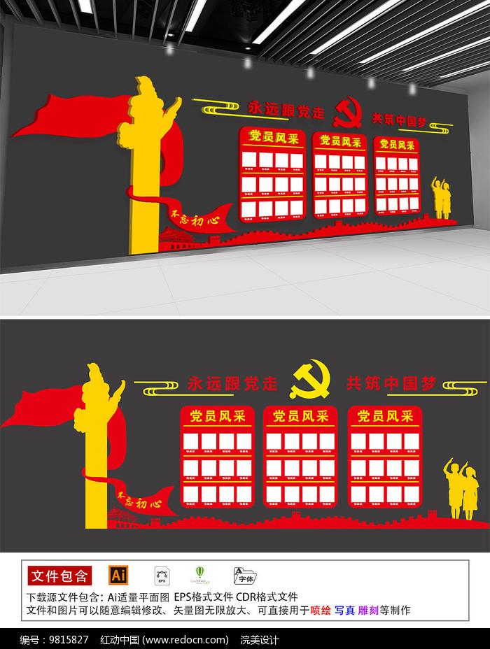 党员风采文化墙 图片