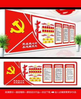 党员活动室文化墙图片