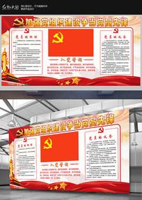 党员之家入党誓言宣传栏