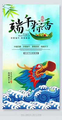 大气端午粽香节日活动海报