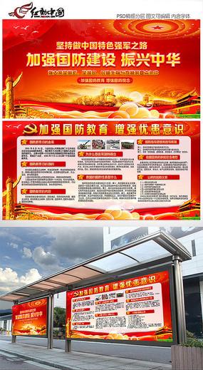大气国防教育宣传展板设计
