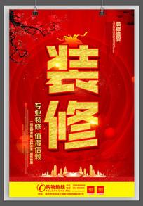 大气红色喜庆装修公司海报