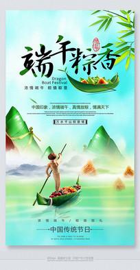 端午粽香节日活动海报