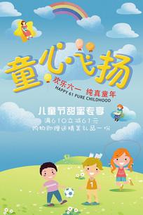 儿童节童心飞扬节日海报