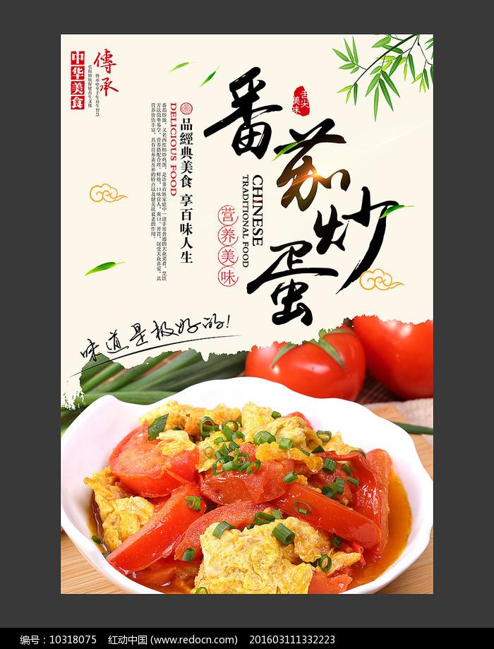 番茄炒蛋美食海报图片