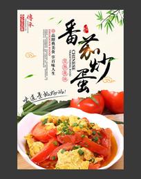 番茄炒蛋美食海报