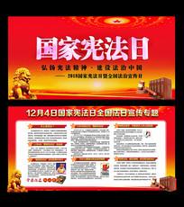 国家宪法日法治宣传展板