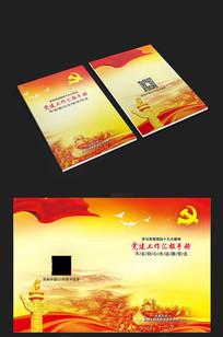 红色党建画册封面