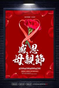 红色大气母亲节促销海报