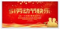 红色大气五一劳动节设计海报