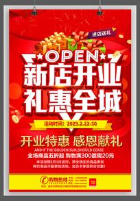 红色大气新店开业活动海报模板图片