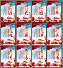 红色十九大新标语挂画