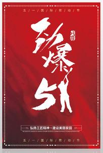 红色五一劳动节设计海报 PSD