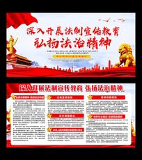 弘扬宪法精神法治教育宣传栏