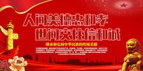 弘扬中华传统美德文化展板