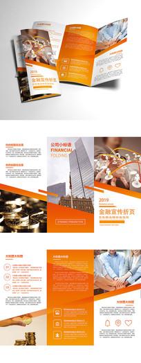 橘黄色宣传三折页设计