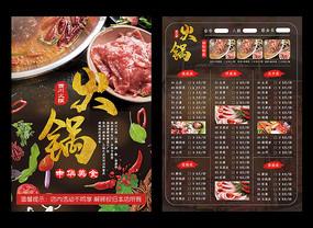 火锅菜单DM单