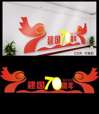 建国七十周年文化墙