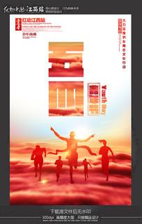 简约54青年节宣传海报