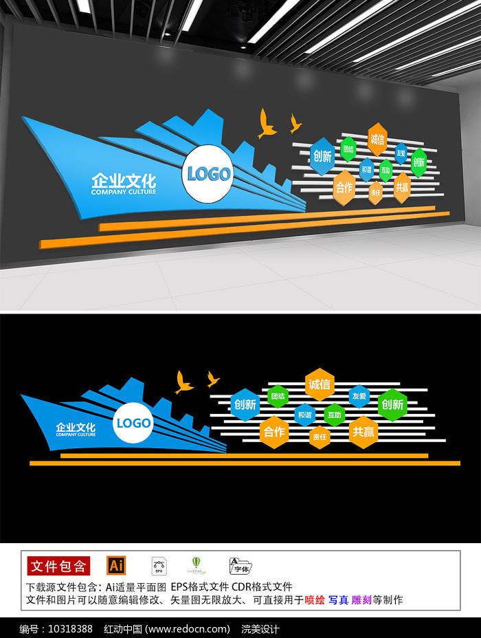 简约大气蓝色企业文化墙