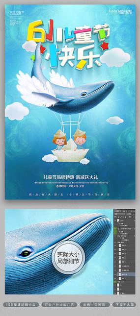 简约蓝色鲸鱼梦幻六一儿童节海报