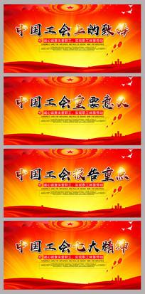 简约中国工会展板设计