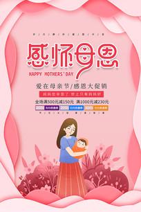 剪纸风感恩母亲促销海报